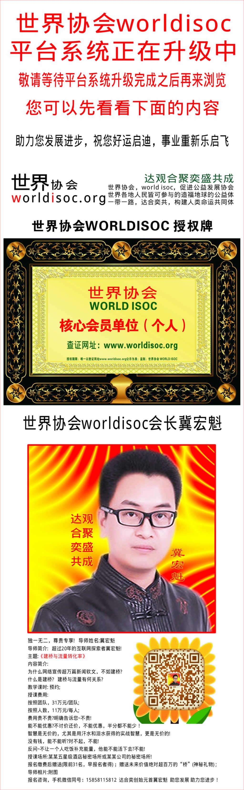 世界协会worldisoc|促进构建人类命运共同体|倡导人类同信仰达合奕共|达观合聚奕盛共成|一带一路|地球村|世界人民大团结万岁
